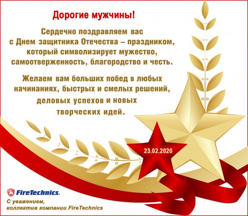 С праздником 23 февраля от FireTechnics!